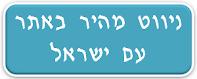 ניווט מהיר באתר עם ישראל
