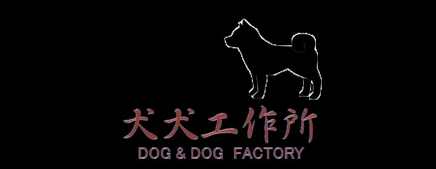 犬犬工作所