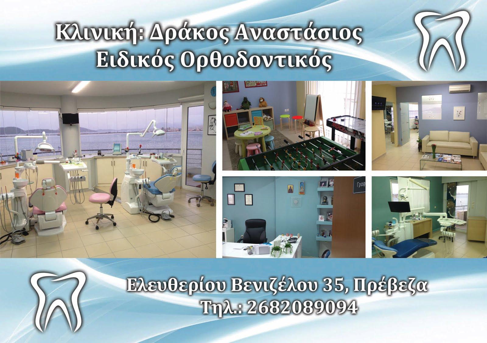 Ορθοδοντικό Κέντρο
