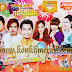 [Album] Sunday CD Vol 193 || Khmer New Year 2015
