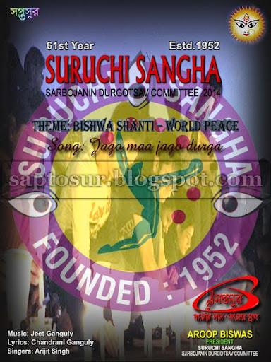 সুরুচি সংঘ - ২০১৪ (SURUCHI SANGHA THEME – 2014)