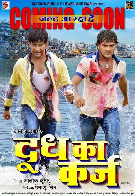 Doodh Ka Karz New first Look Poster Feat Dinesh Lal Yadav 'Nirahua' & Khesari lal yadav