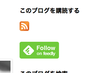 feedly 登録アイコン