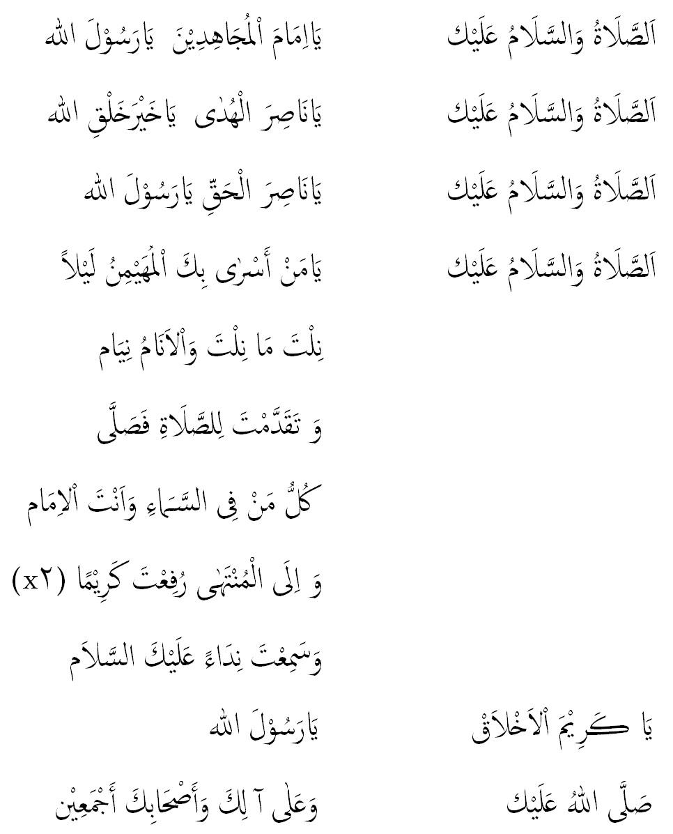 Dowloat Mp3 Meraih Bintang Versi Arab: Teks Sholawat