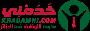 خدمني : مدونة التوظيف في الجزائر - اعلانات و مسابقات