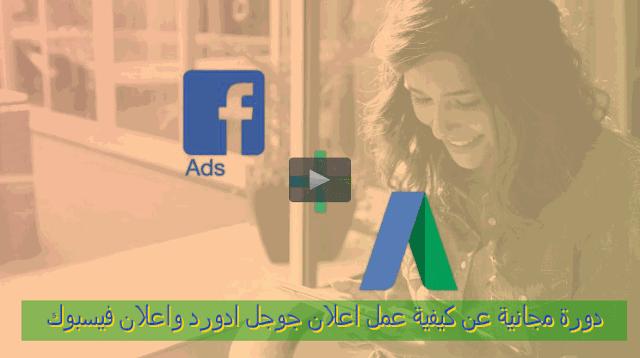 دورة، اعلان، جوجل ادورد، فيسبوك