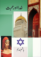 http://clicksforit.blogspot.com/2013/11/khuda-aur-mohabbat-by-hashim-nadeem.html