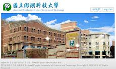 澎湖科技大學