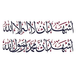 Ashwadu Allailaha Illlallah Ashawadu Anna Mohammadan Rasoolallah