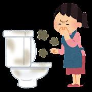 臭いトイレのイラスト