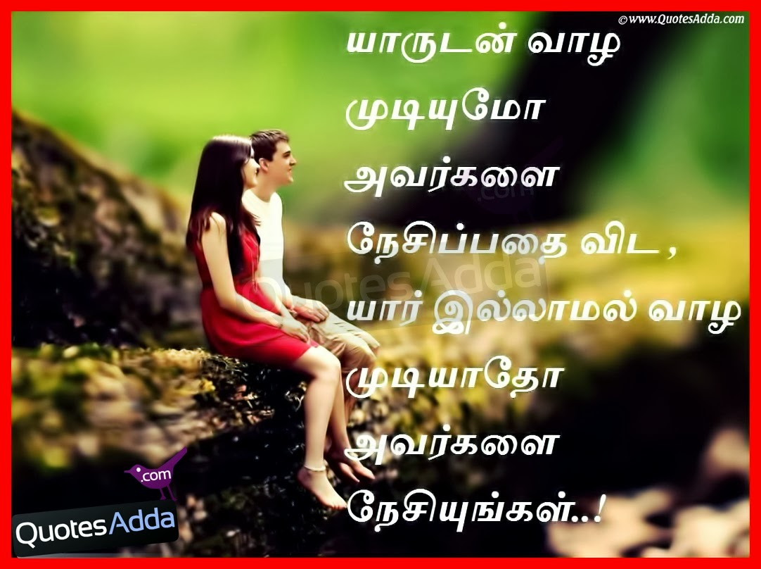 Tamil Love Quotes : love kavithangul , tamil love kavithai latest tamil love quotes, tamil ...
