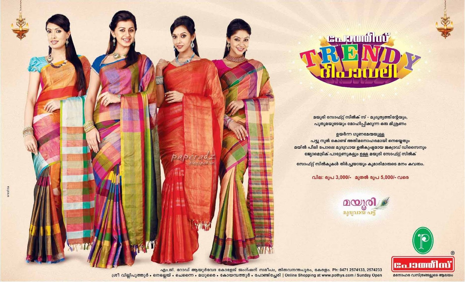Pothys deepavali sale 2012 advertisements news paper for Hm diwan jewellers