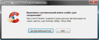 выполнить оптимальный поиск cookie для сохранения при первом запуске программы CCleaner
