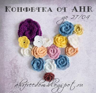 50 цветочков от ани