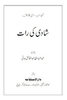 Free download adab e mubashrat book