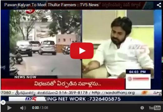 Pawan Kalyan To Meet Thullur Farmers