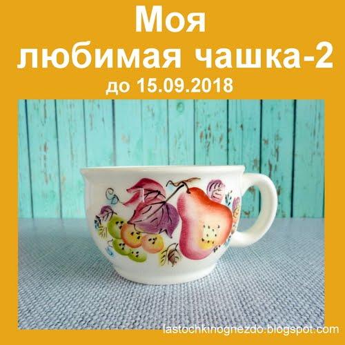 Любимая чашка -2