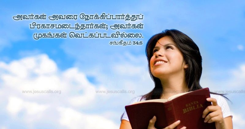 christian wallpapers tamil #11