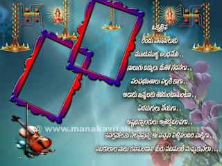 Pelli pandiri pelli roju Kavithalu marriage day wishes kavithalu in english pelliroju sms By Manakavitalu