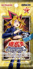 Duelist Road -Piece of Memory- Side: Yugi Muto