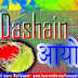 Happy Dashain Wishes