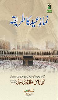 Namaz Eid Tarika Free Urdu Novels