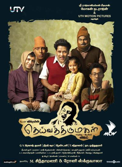 Deiva thirumagan movie mp3 song free download