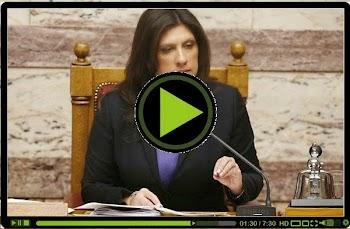 Δείτε το αποκλειστικό βιντεο με τον καυγά της Ζωής Κωνσταντοπούλου στο βενζινάδικο!