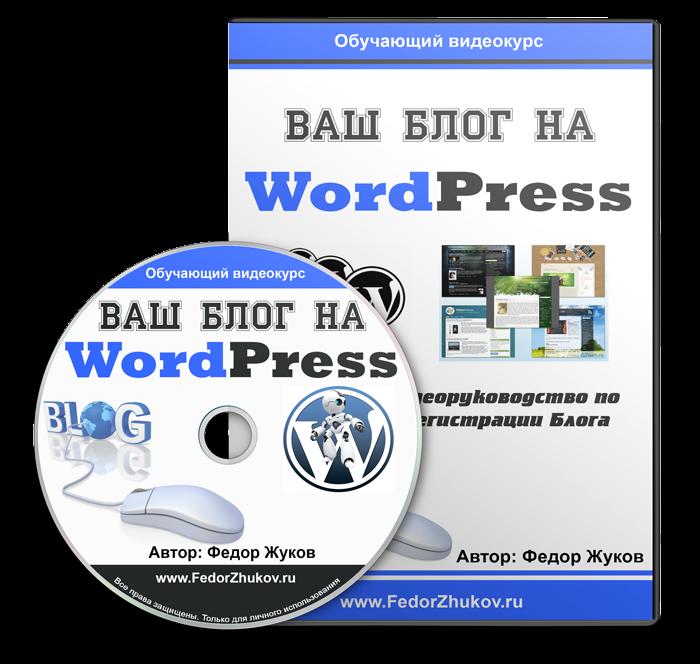 Как создать сайт на wordpress видео уроки