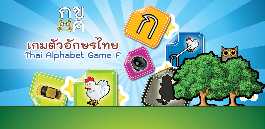 FREE Thai Alphabet Game F for Android