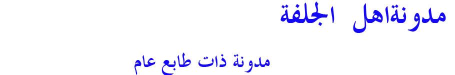 Blog-Ahl-Djelfa----مدونةاهل  الجلفة