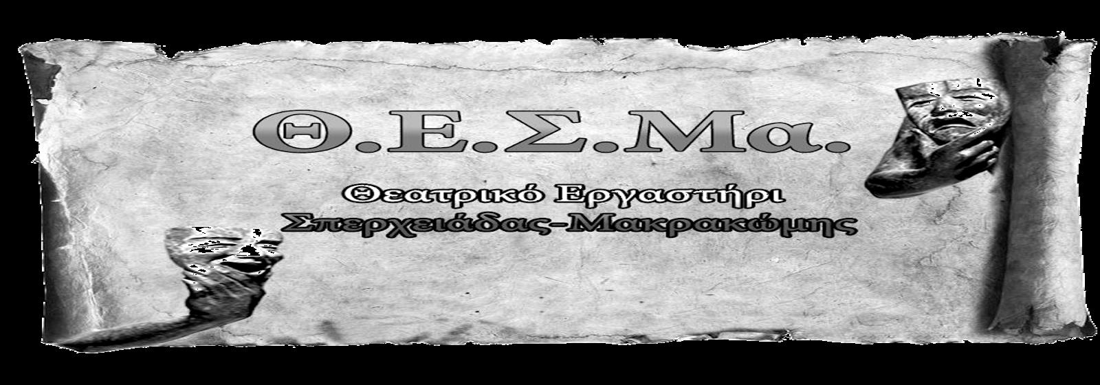 Θεατρικό Εργαστήρι Σπερχειάδας - Μακρακώμης