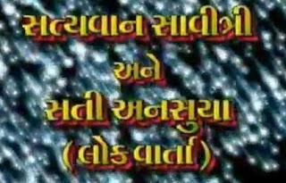 Bhikhudan Gadhavi Gujarati Lok Varta