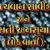 Gujarati Lok Varta - Satyavan Savitri ane Sati Ansuya