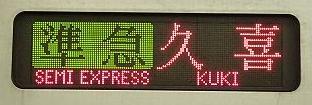東京メトロ半蔵門線 東武伊勢崎線 準急 久喜行き3 東武50050系