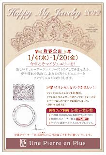 銀座ジュエリーサロンから新年企画が届きました。