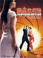 From Beijing With Love พยัคฆ์ไม่ร้าย 007 คังคังฉิก