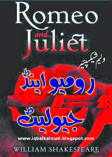 Romeo And Juliet Urdu By William Shakespeare