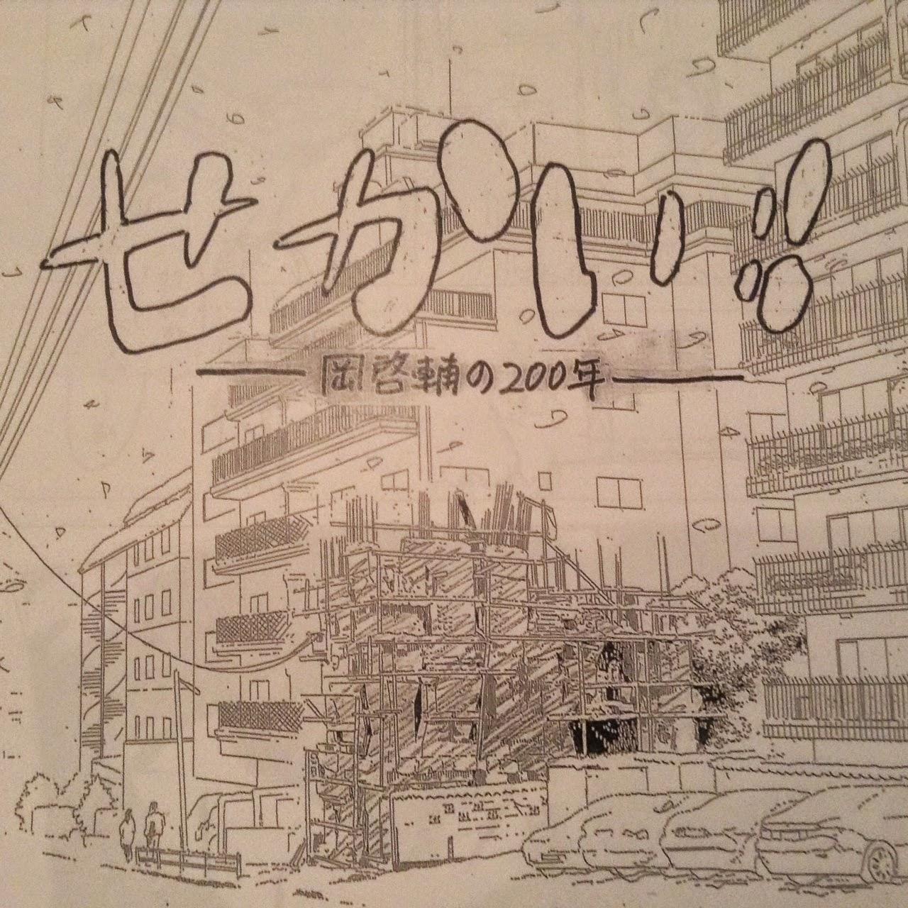 蟻鱒鳶ル保存会: 新井英樹!!!...