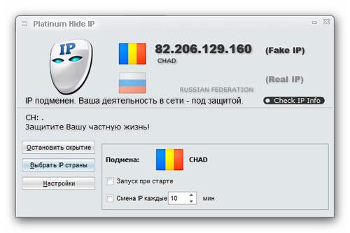 скачать программу для смены ip адреса на русском дляwinphone