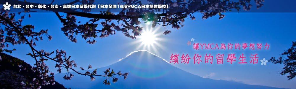 日本留學代辦 | YMCA日本語言學校