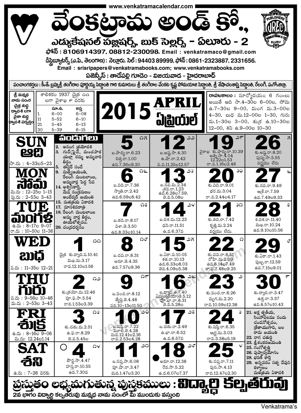 April Venkatrama Co Calendar : Venkatrama co calendar april