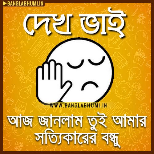 Dekh Bhai Bangla Funny Wallpapers For Facebook