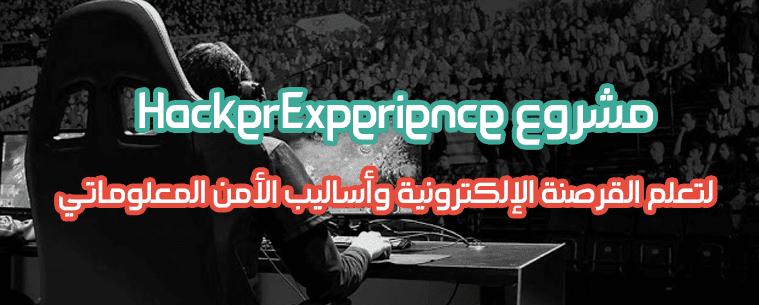 مشروع HackerExperience : لتعلم القرصنة الإلكترونية وأساليب الأمن المعلوماتي Online