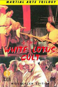 White Lotus Cult (1993)
