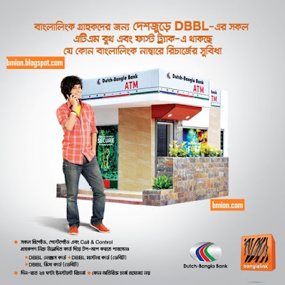 Banglalink-Recharge-Your-Mobile-Balance-From-DBBL-ATM-Booth-Fast-Track