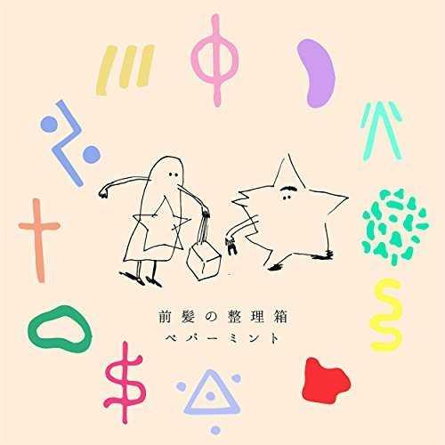 [Album] ペパーミント – 前髪の整理箱 (2015.04.29/MP3/RAR)