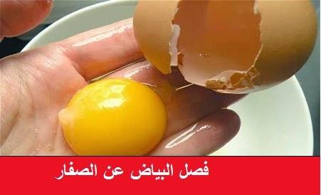 أفضل طريقة فصل بياض البيض عن الصفار