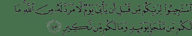 Surat Asy-Syura ayat 47