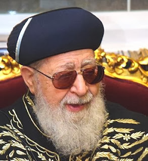 http://4.bp.blogspot.com/-p0BLvq9lC2o/UlKQP34pD3I/AAAAAAABeJc/HaA925fuHzg/s320/Rabbi+Ovadia+Yosef.jpg